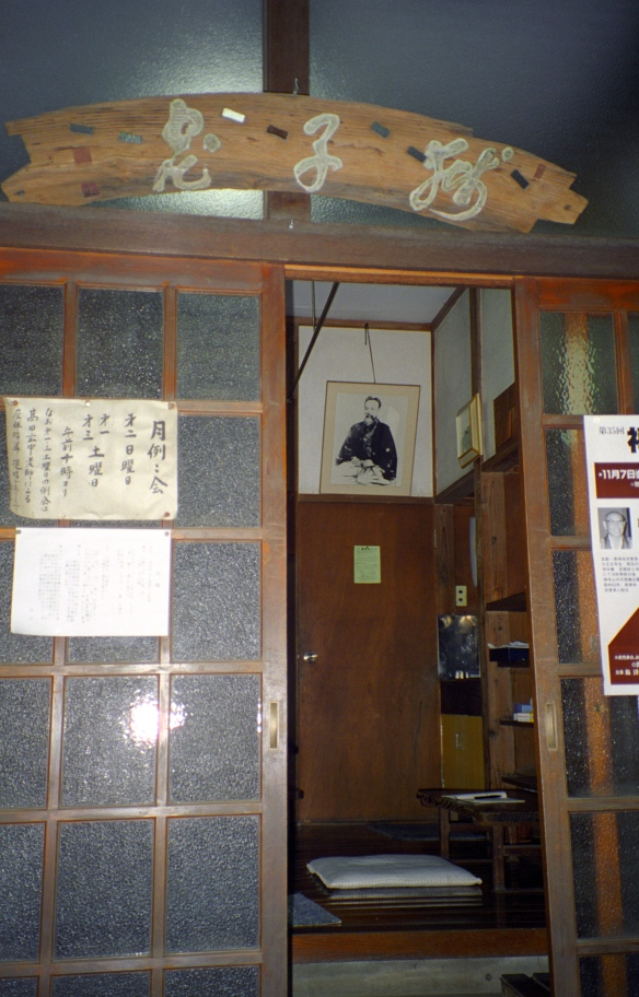 Entrance to the Tesshukai dojo. A photo of Tesshu hangs on the wall.